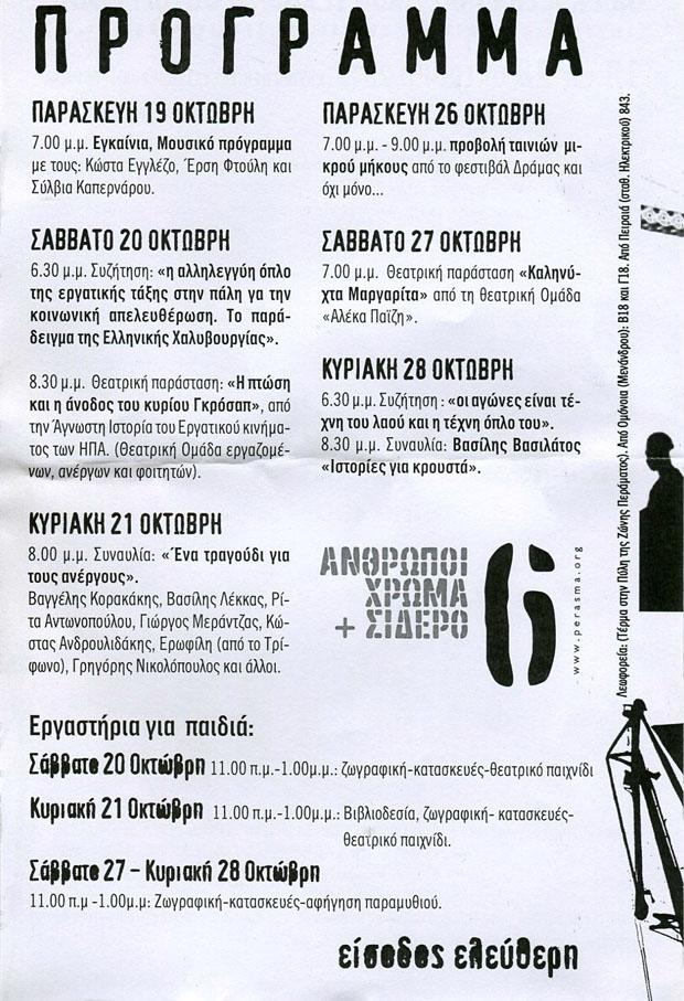 Αφίσα Προγράμματος