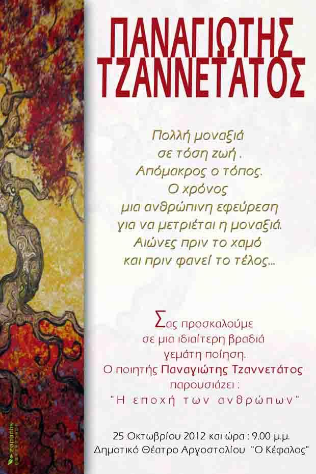 Aφίσα Π.Τζανετάτου