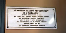 Δημοτικό Θέατρο Αργοστολίου