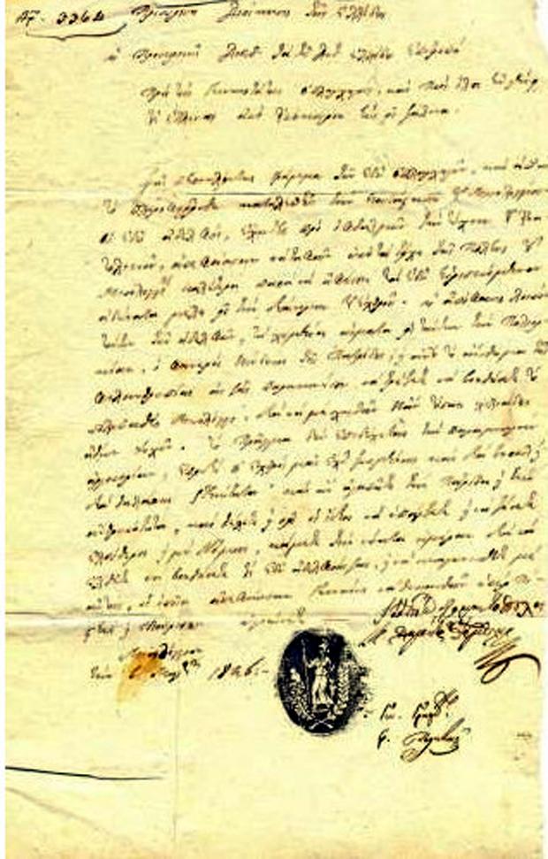 Επιστολές των Κολοκοτρώνη, Καραϊσκάκη και Κοραή