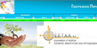 «Δυτική Ελλάδα-Πελοπόννησος - Ιόνια Νησιά» 2007-2013»