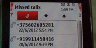 Αναπάντητες κλήσεις