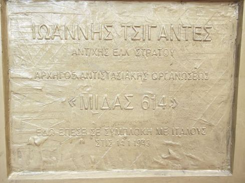 Στο κτίριο όπου δολοφονήθηκε ο Ιωάννης Τσιγάντες