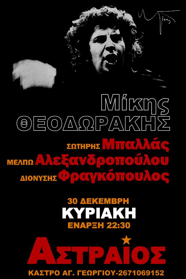 ΑΣΤΡΑΙΟΣ-ΘΕΟΔΩΡΑΚΗΣ