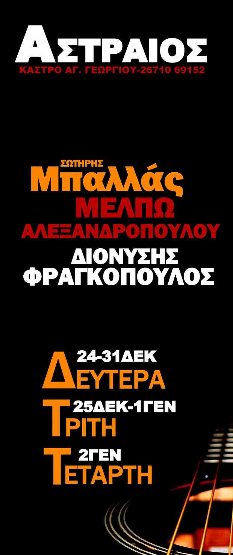 ΑΣΤΡΑΙΟΣ ΠΡΩΤΟΧΡΟΝΙΑ 2013