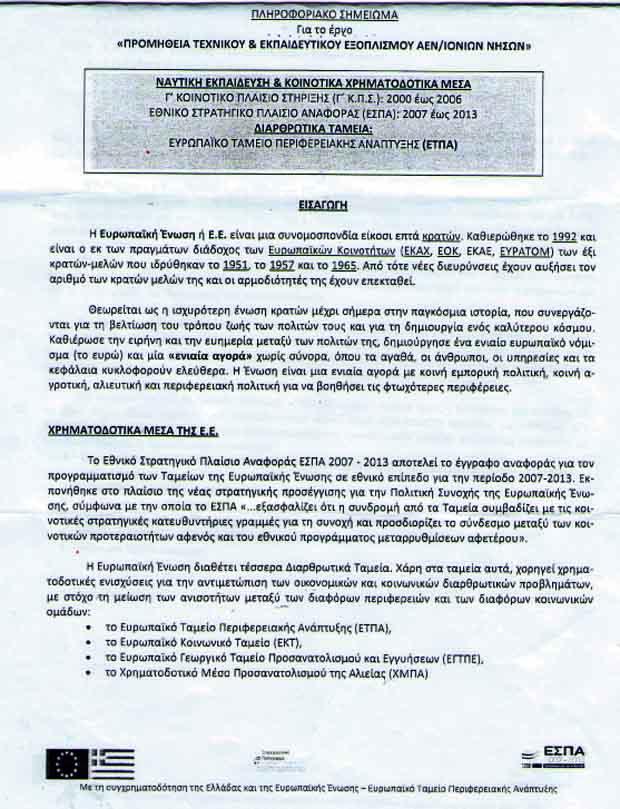 ΕΣΠΑ 2007-2013 πληροφοριακό