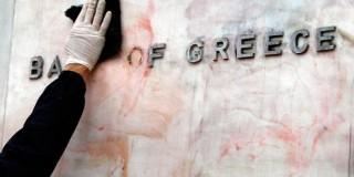 Ελληνικές τράπεζες