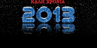 To έτος 2013