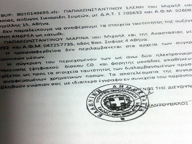 Έγγραφο 2