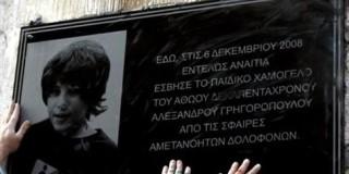 Δεκάδες συγκεντρώσεις για τα τέσσερα χρόνια από τη δολοφονία Γρηγορόπουλου