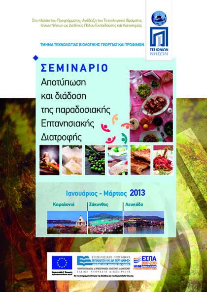 Poster ΕΠΤΑΝΗΣΙΑΚΗ ΔΙΑΤΡΟΦΗ