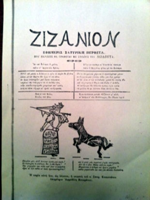 Z I Z A N I O N