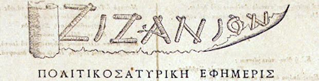 Zizanio