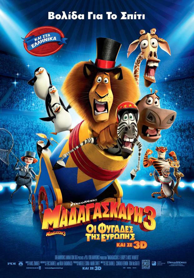 «Μαδαγασκάρη 3: οι φυγάδες της Ευρώπης»