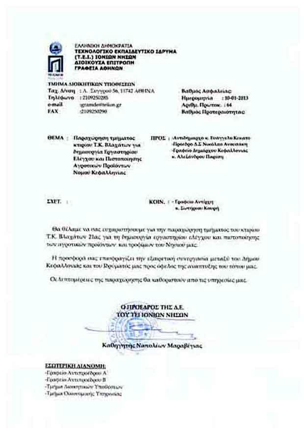Επιστολή για παραχώρηση κτιρίου στα Βλαχάτα-2