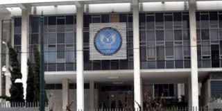 Η Πρεσβεία των ΗΠΑ