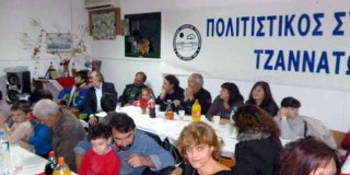 Εκδήλωση Συλλόγου Τζανάτων