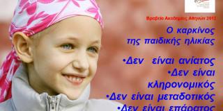 Εκδήλωση για τα παιδιά με καρκίνο