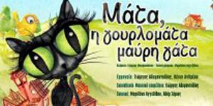 Μάτα, η γουρλομάτα μαύρη γάτα