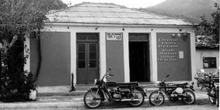 "Restaurant- Bar ""H Xαρά"""