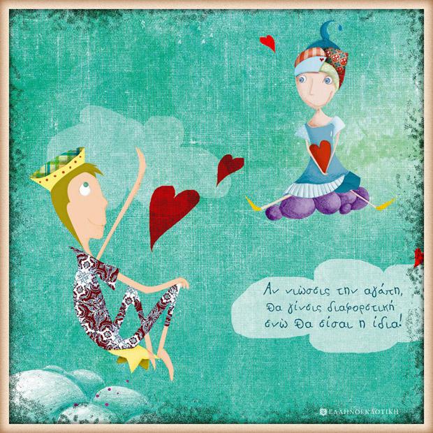Η Σταγόνα της Αγάπης