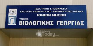 Τμήμα Τεχνολογίας Βιολογικής Γεωργίας & Τροφίμων