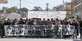 Παγκεφαλληνιακό Συλλάλητήριο-ΤΕΙ