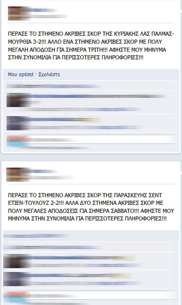 Στημένα μέσω Facebook