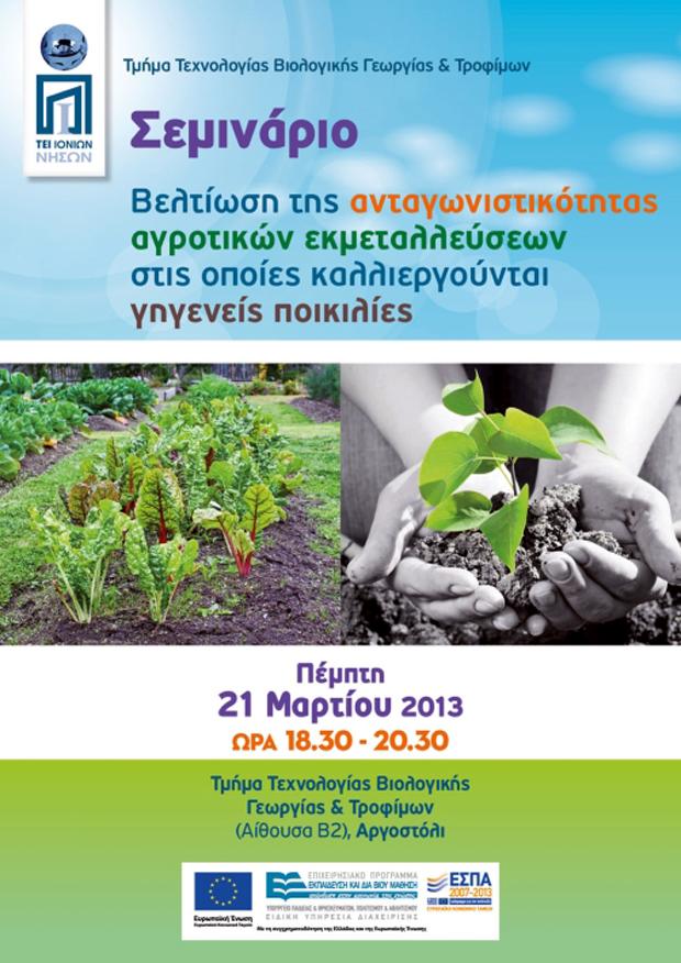Αφίσα Γηγενείς Ποικιλίες