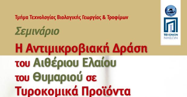 Αφίσα Σεμινάριο Θυμάρι-Τυροκομικά