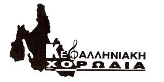 Κεφαλληνιακή Χορωδία