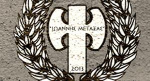Πολιτιστικός Εθνικιστικός Σύλλογος Κεφαλονιάς και Ιθάκης
