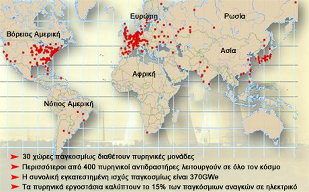 Ο παγκόσμιος χάρτης των πυρηνικών μονάδων