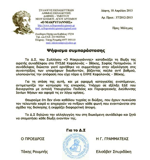 Έγγραφο-37-2012-2013-Σοφία-Ποταμιάνου-copy