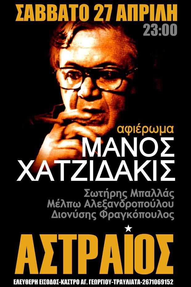 ΑΣΤΡΑΙΟΣ Aφίσα
