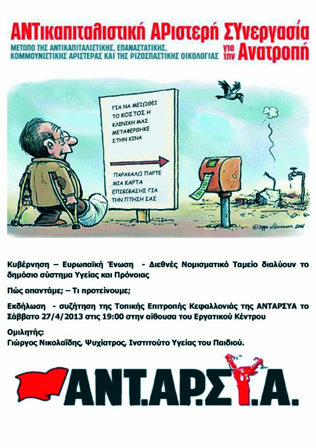αφίσα εκδήλωσης 27_4_2013-1 copy