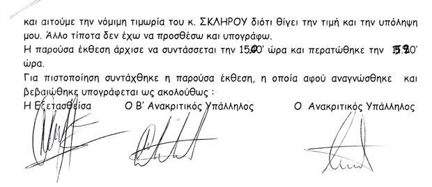 μηνυση Παναγιωτ σελ.  22