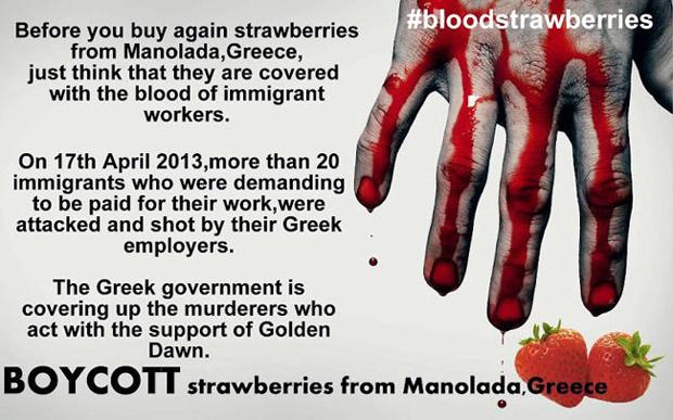 Φράουλες με αίμα; Όχι, δεν θα πάρω…