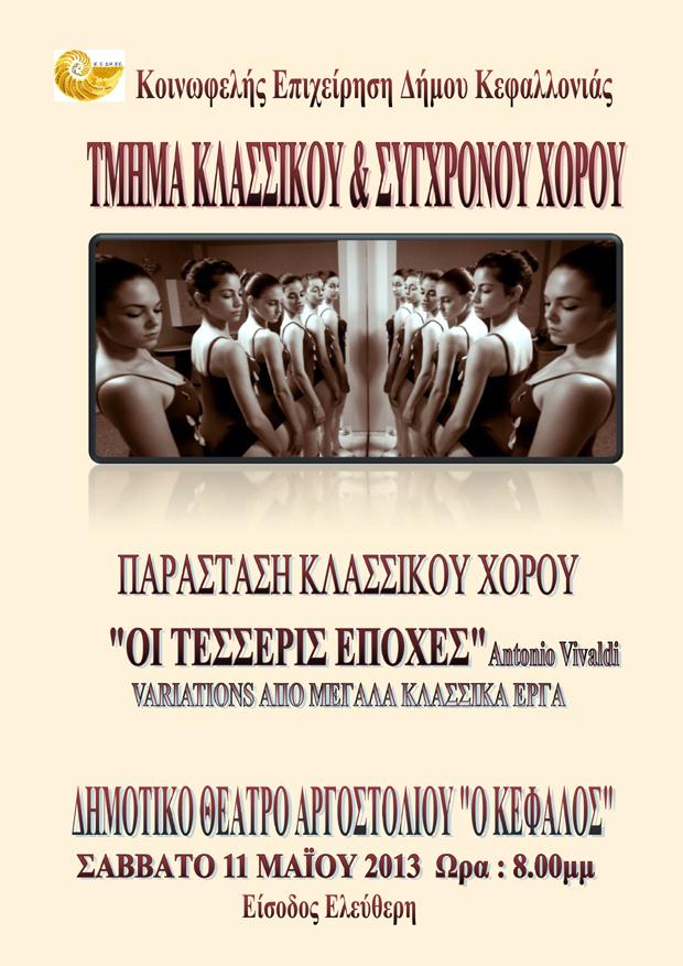 Αφίσα ΜΠΑΛΕΤΟ