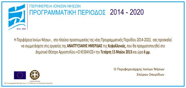 ΚΕΦΑΛΟΝΙΑ_ΠΡΟΣΚΛΗΣΗ copy