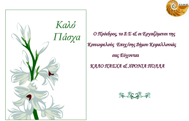 Καρτα Πασχαλινή 2013