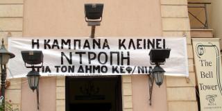 Πανό στην Πλατεία Καμπάνας