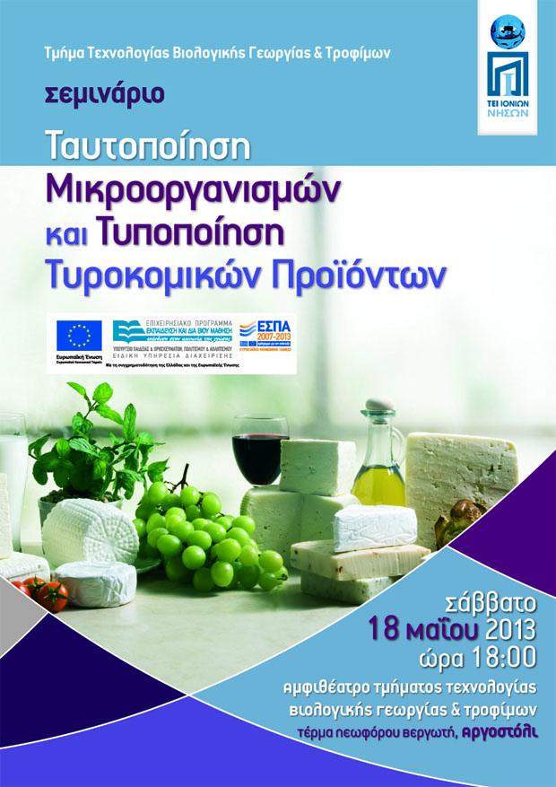 Poster_18.05.2013_ARGOSTOLI-1 copy
