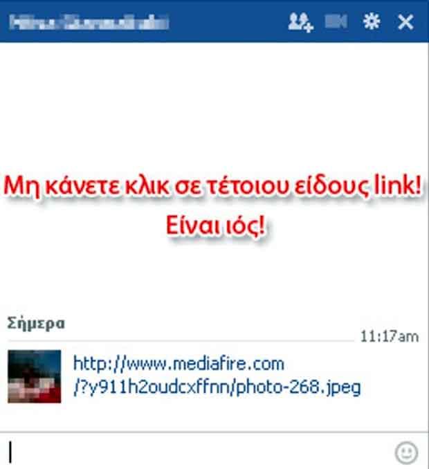 Ιός στο Facebook