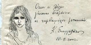 Χειρόγραφο