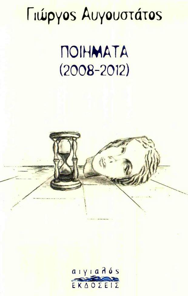 Ποιήματα (2008-2012)