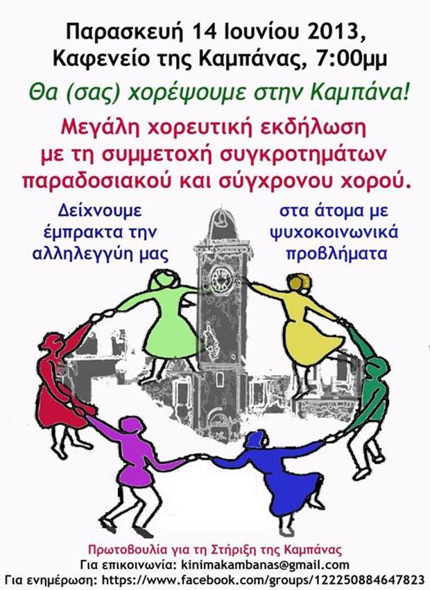 Εκδήλωση στην Πλατεία Καμπάνας