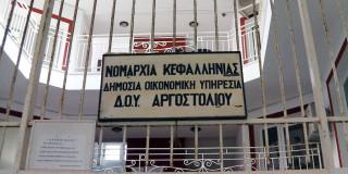 ΔΟΥ Αργοστολίου