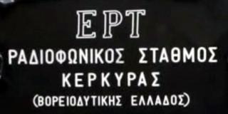 ΕΡΑ Κέρκυρας