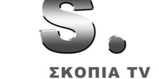 «Σκόπια TV»